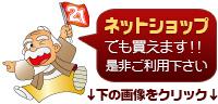 津田沼店ネットショップはこちら