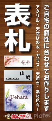 3-表札(縦)2018