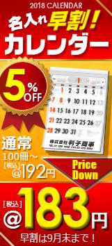 3-カレンダー2018早割(縦)